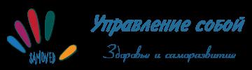 Блог о здоровье и саморазвитии - Samoved.ru