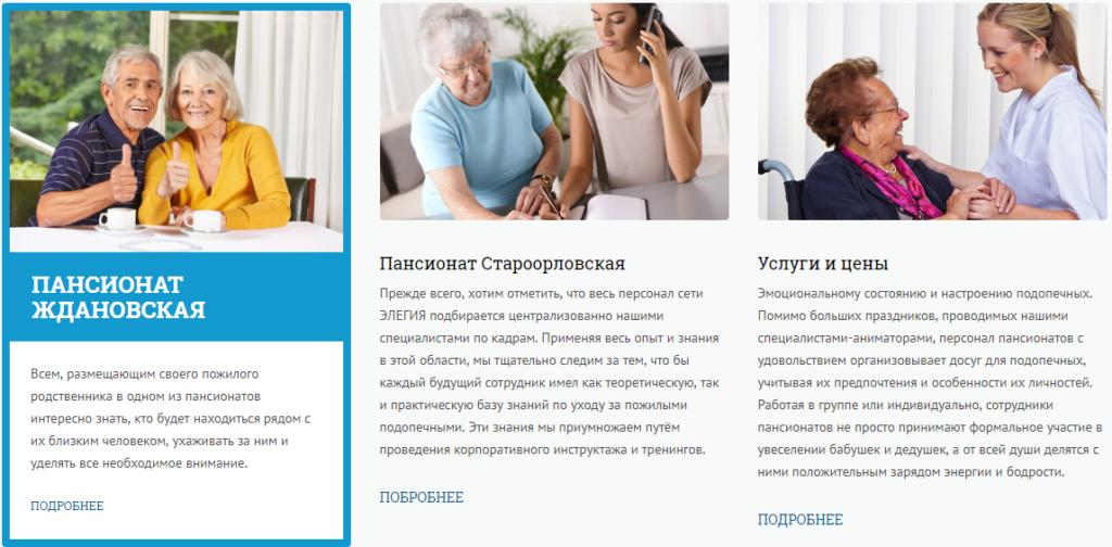 Особенности личности в доме престарелых пожар в доме престарелых москва